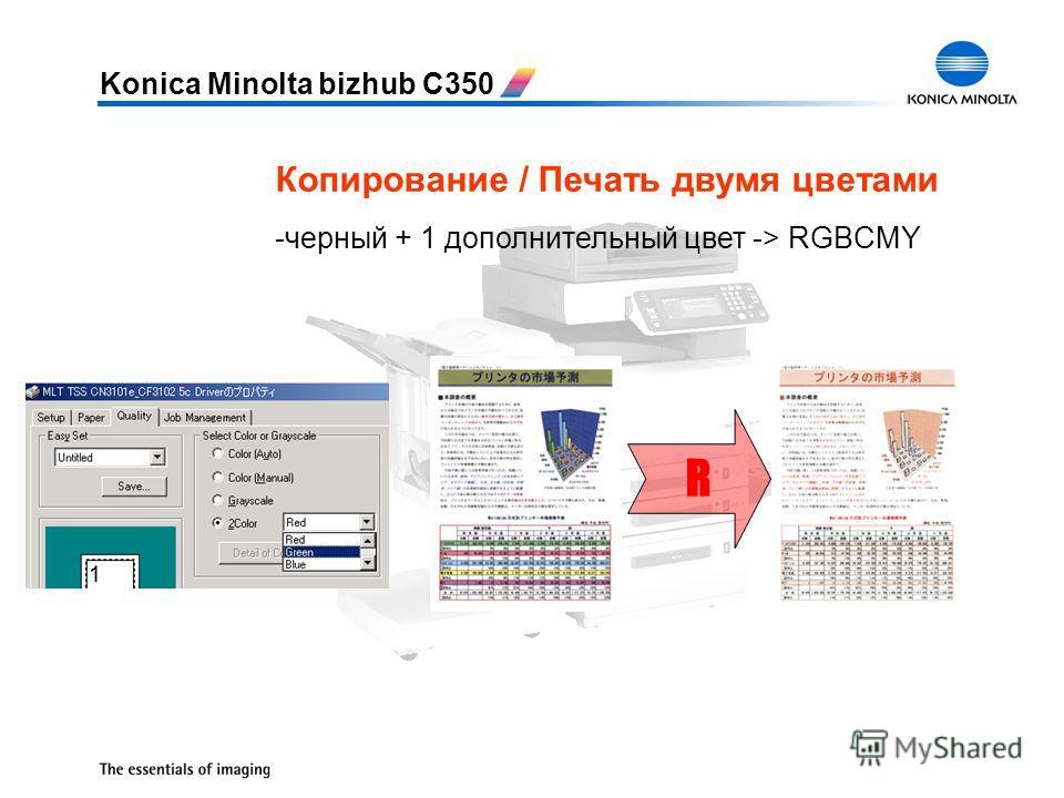 Копирование / Печать двумя цветами -черный + 1 дополнительный цвет -> RGBCMY R