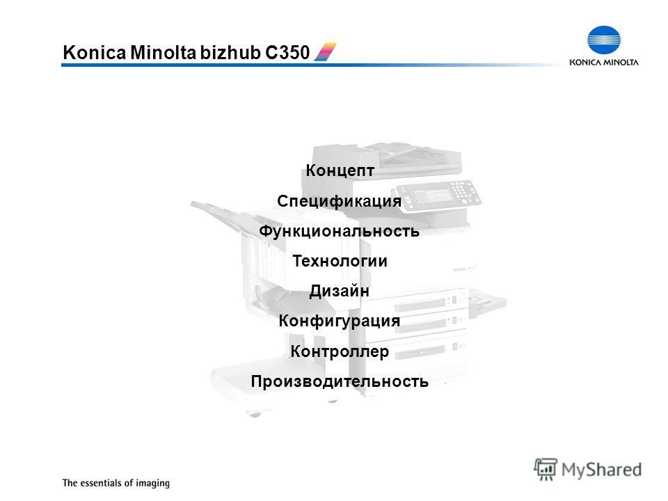 Konica Minolta bizhub C350 Концепт Спецификация Функциональность Технологии Дизайн Конфигурация Контроллер Производительность