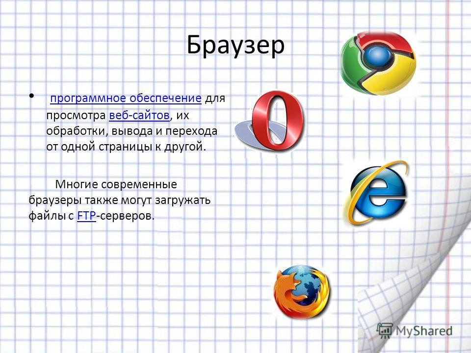 Браузер программное обеспечение для просмотра веб-сайтов, их обработки, вывода и перехода от одной страницы к другой. программное обеспечение веб-сайтов Многие современные браузеры также могут загружать файлы с FTP-серверов.FTP