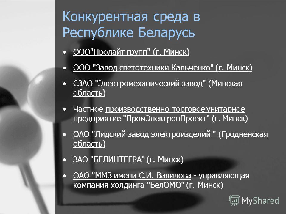 Конкурентная среда в Республике Беларусь ООО