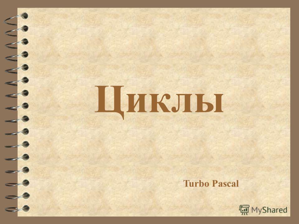 Циклы Turbo Pascal