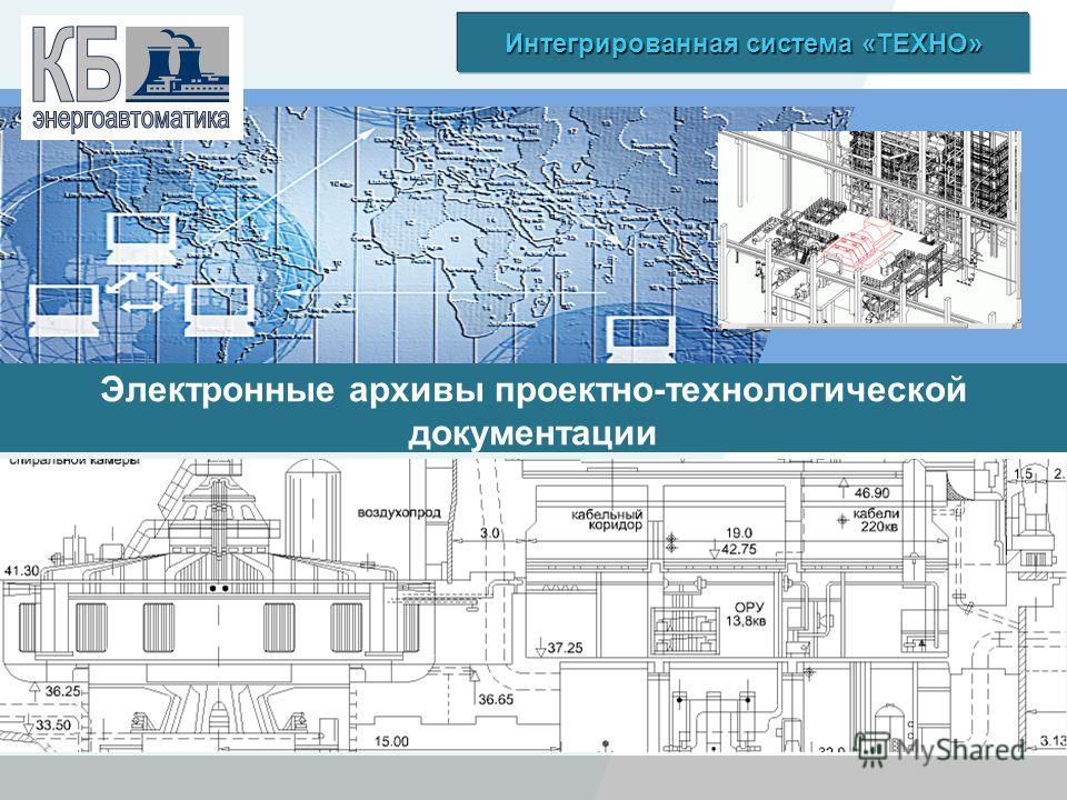 LOGO Электронные архивы проектно-технологической документации Интегрированная система «ТЕХНО»