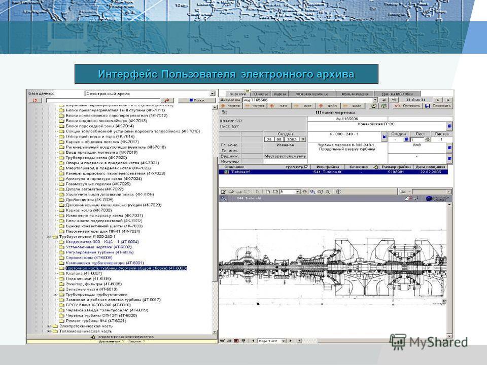 Интерфейс Пользователя электронного архива