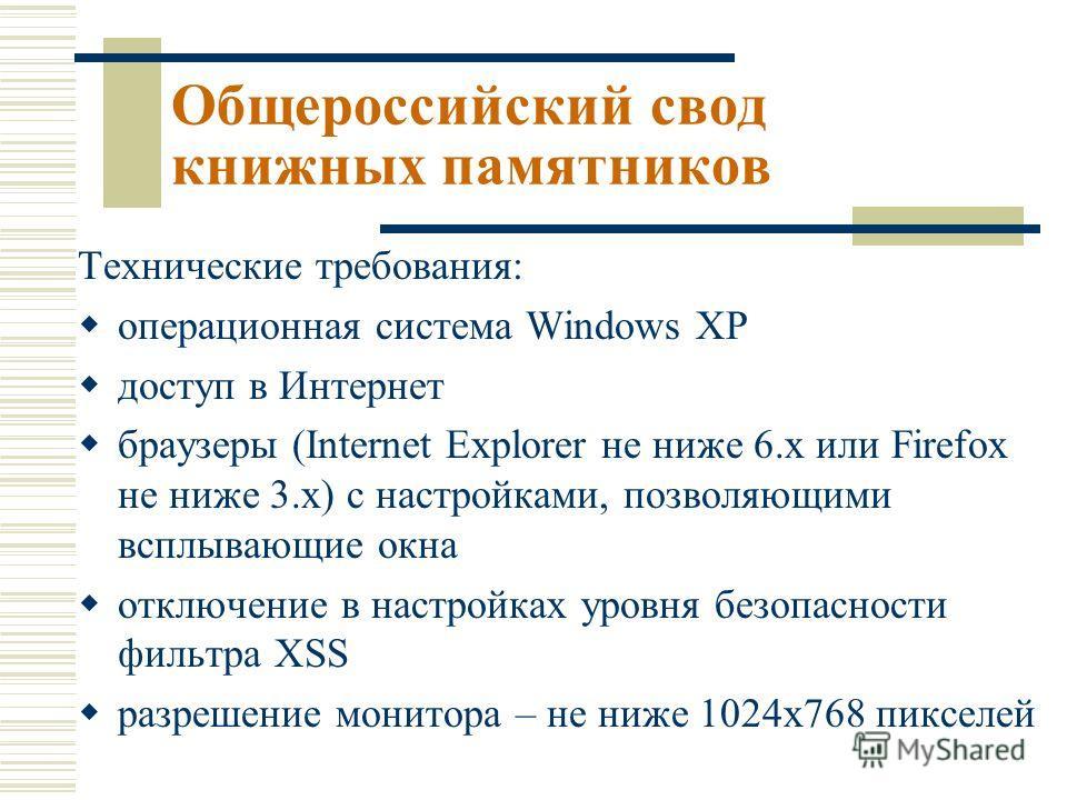 Технические требования: операционная система Windows XP доступ в Интернет браузеры (Internet Explorer не ниже 6. x или Firefox не ниже 3.х) с настройками, позволяющими всплывающие окна отключение в настройках уровня безопасности фильтра XSS разрешени