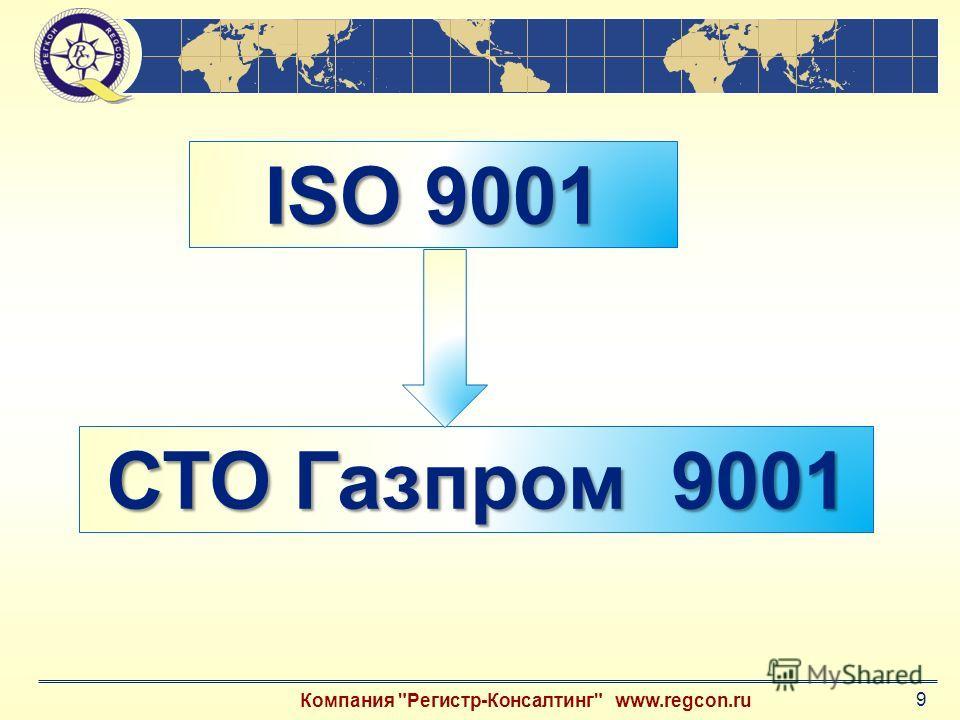 Компания Регистр-Консалтинг www.regcon.ru 9 ISO 9001 СТО Газпром 9001