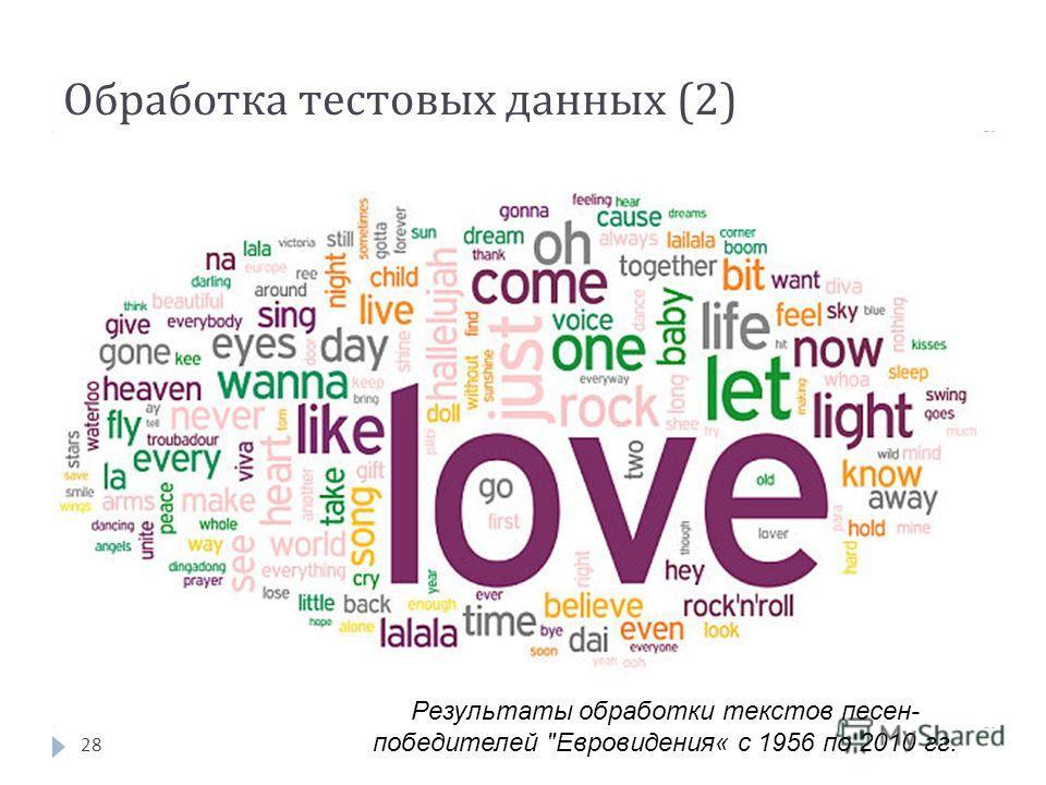 Обработка тестовых данных (2) 28 Результаты обработки текстов песен- победителей Евровидения« с 1956 по 2010 гг.