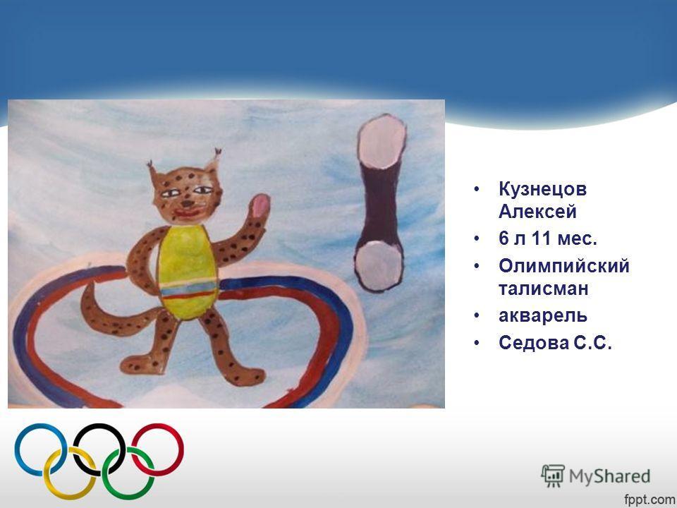 Кузнецов Алексей 6 л 11 мес. Олимпийский талисман акварель Седова С.С.