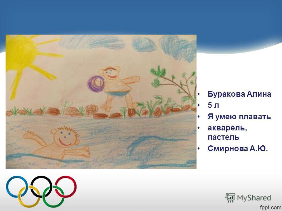 Буракова Алина 5 л Я умею плавать акварель, пастель Смирнова А.Ю.