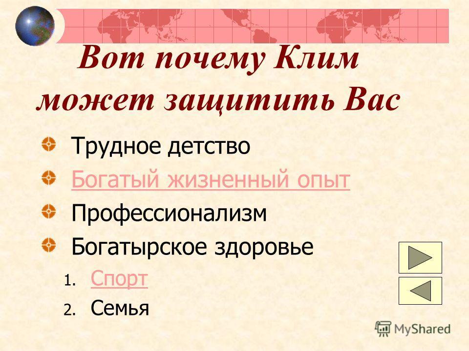 Ваш кандидат Клим Самгин