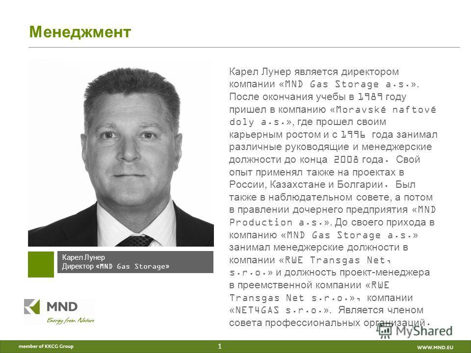 Менеджмент Карел Лунер является директором компании «MND Gas Storage a.s.». После окончания учебы в 1989 году пришел в компанию «Moravské naftové doly a.s.», где прошел своим карьерным ростом и с 1996 года занимал различные руководящие и менеджерские