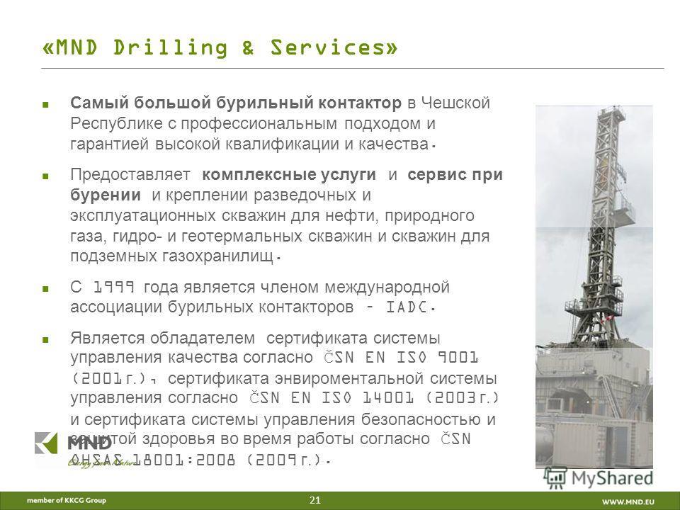 «MND Drilling & Services» Самый большой бурильный контактор в Чешской Республике с профессиональным подходом и гарантией высокой квалификации и качества. Предоставляет комплексные услуги и сервис при бурении и креплении разведочных и эксплуатационных