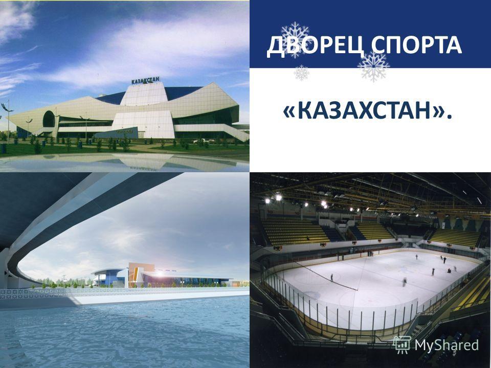 Чтобы узнать, где проходят игры хоккея с шайбой, надо упростить выражение: ВЕЛОТРЕККазахстан Астана-Арена 2 ух