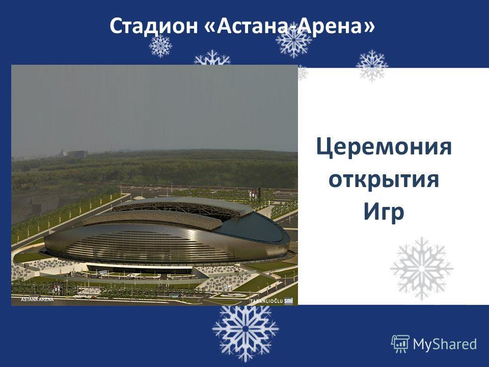 2011 РЕСПУБЛИКА КАЗАХСТАН Открытие игр 30 января Закрытие игр 6 февраля Участвуют 30 стран Соревнования проводятся по 11 видам спорта