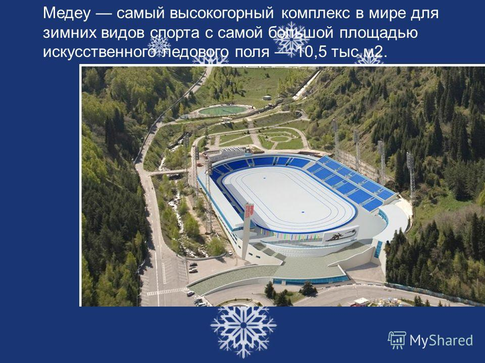 Стадион «Астана-Арена»