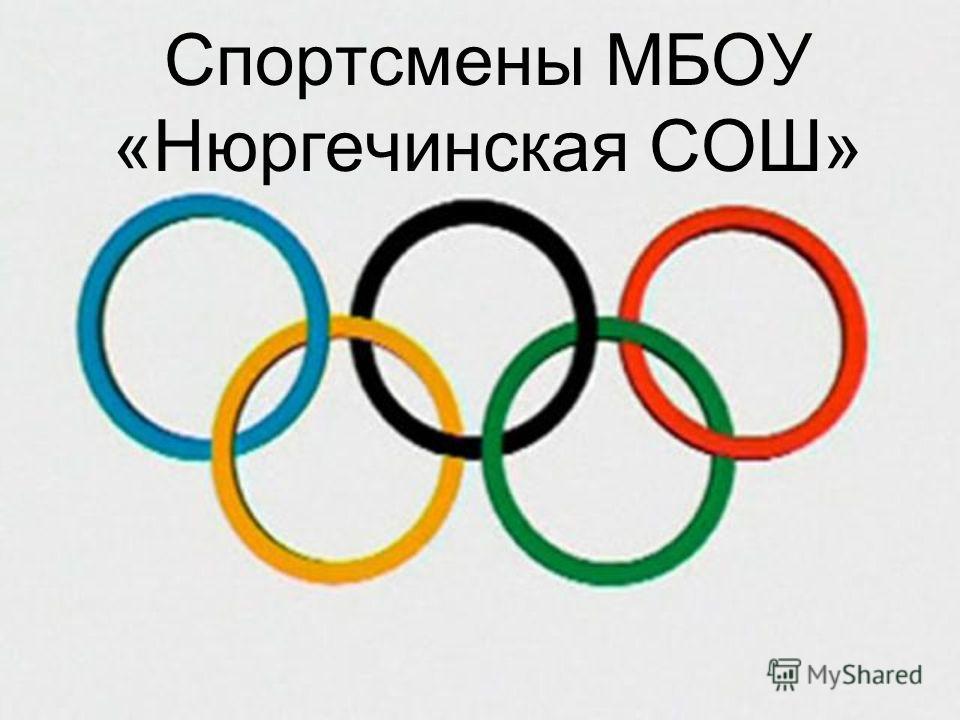 Спортсмены МБОУ «Нюргечинская СОШ»