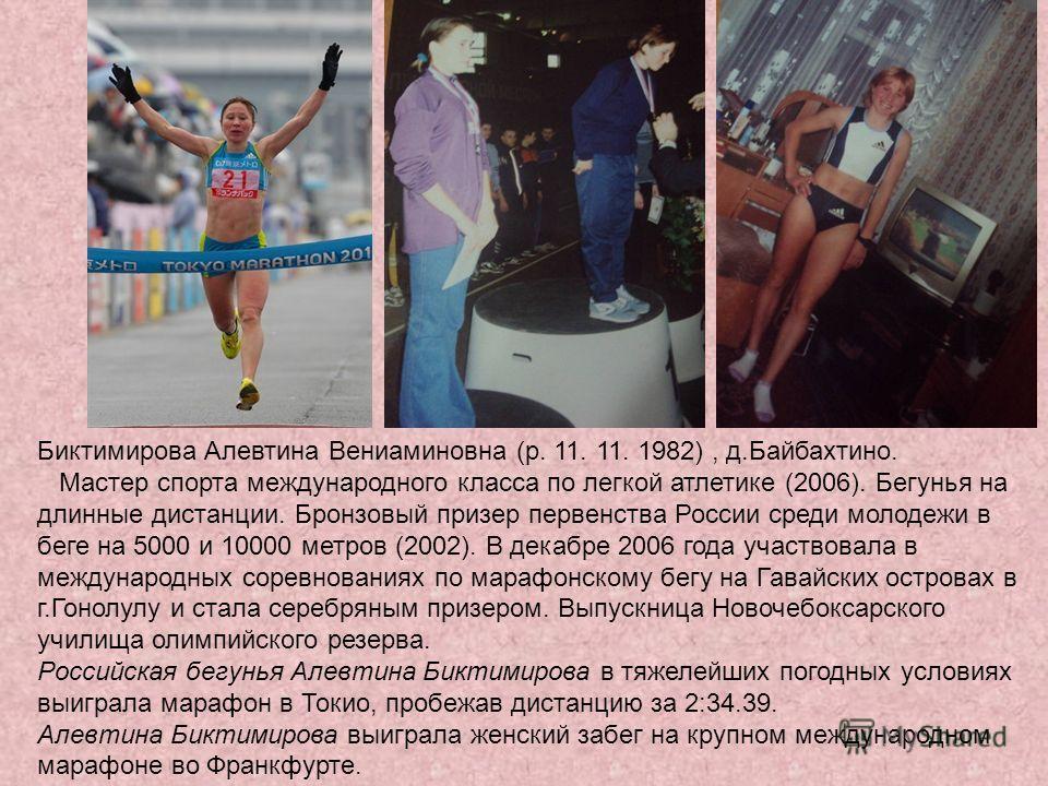 Биктимирова Алевтина Вениаминовна (р. 11. 11. 1982), д.Байбахтино. Мастер спорта международного класса по легкой атлетике (2006). Бегунья на длинные дистанции. Бронзовый призер первенства России среди молодежи в беге на 5000 и 10000 метров (2002). В