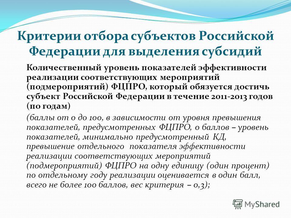 Критерии отбора субъектов Российской Федерации для выделения субсидий Количественный уровень показателей эффективности реализации соответствующих мероприятий (под мероприятий) ФЦПРО, который обязуется достичь субъект Российской Федерации в течение 20