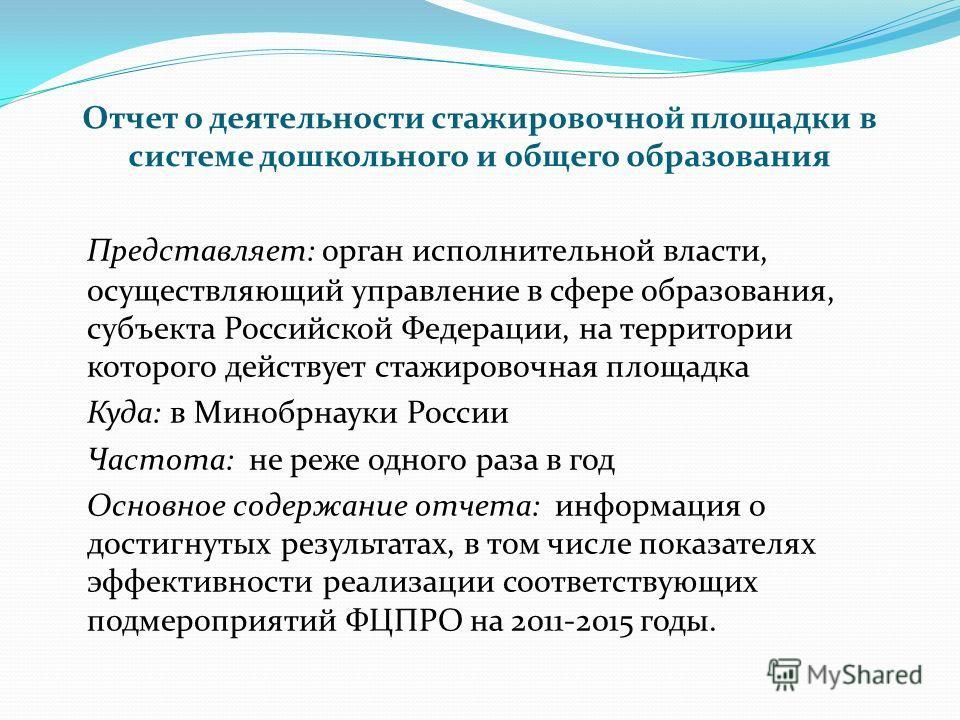 Отчет о деятельности стажировочной площадки в системе дошкольного и общего образования Представляет: орган исполнительной власти, осуществляющий управление в сфере образования, субъекта Российской Федерации, на территории которого действует стажирово