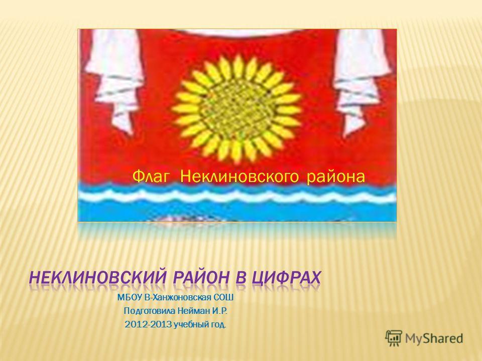 МБОУ В-Ханжоновская СОШ Подготовила Нейман И.Р. 2012-2013 учебный год. Флаг Неклиновского района