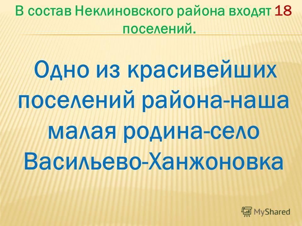 В состав Неклиновского района входят 18 поселений. Одно из красивейших поселений района-наша малая родина-село Васильево-Ханжоновка