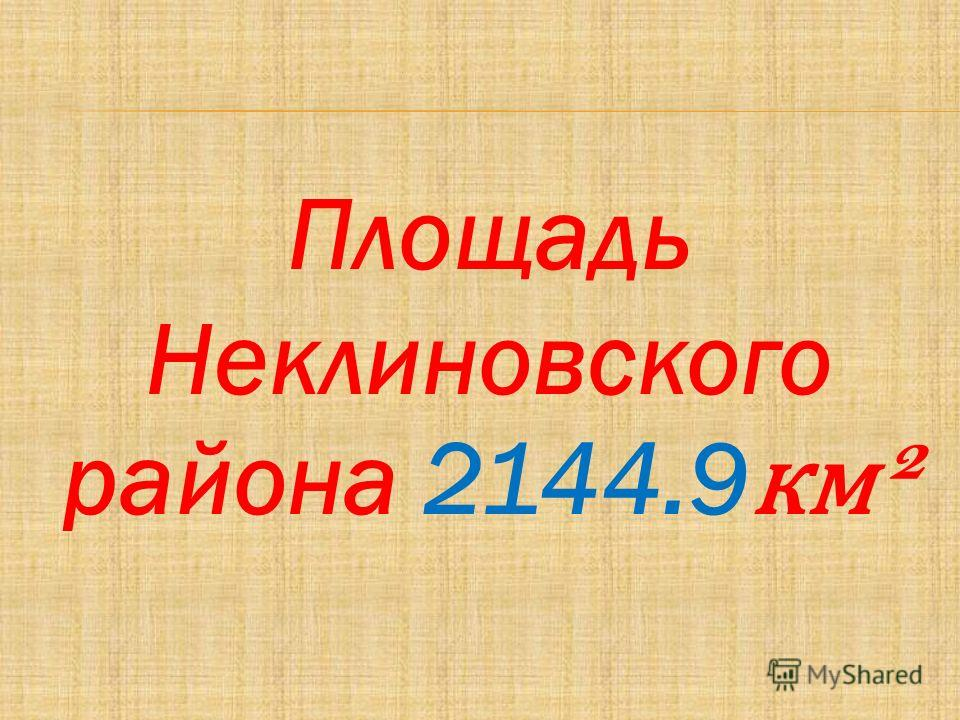 Площадь Неклиновского района 2144.9 км ²