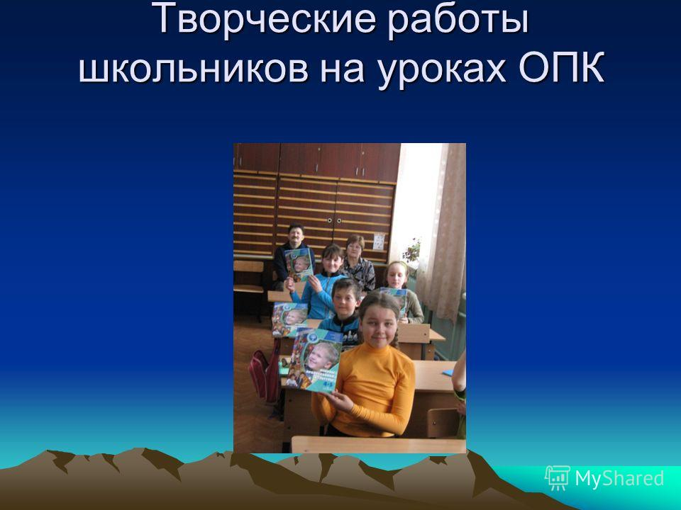 Творческие работы школьников на уроках ОПК