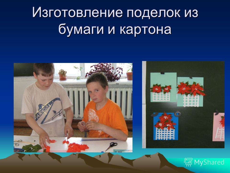 Изготовление поделок из бумаги и картона