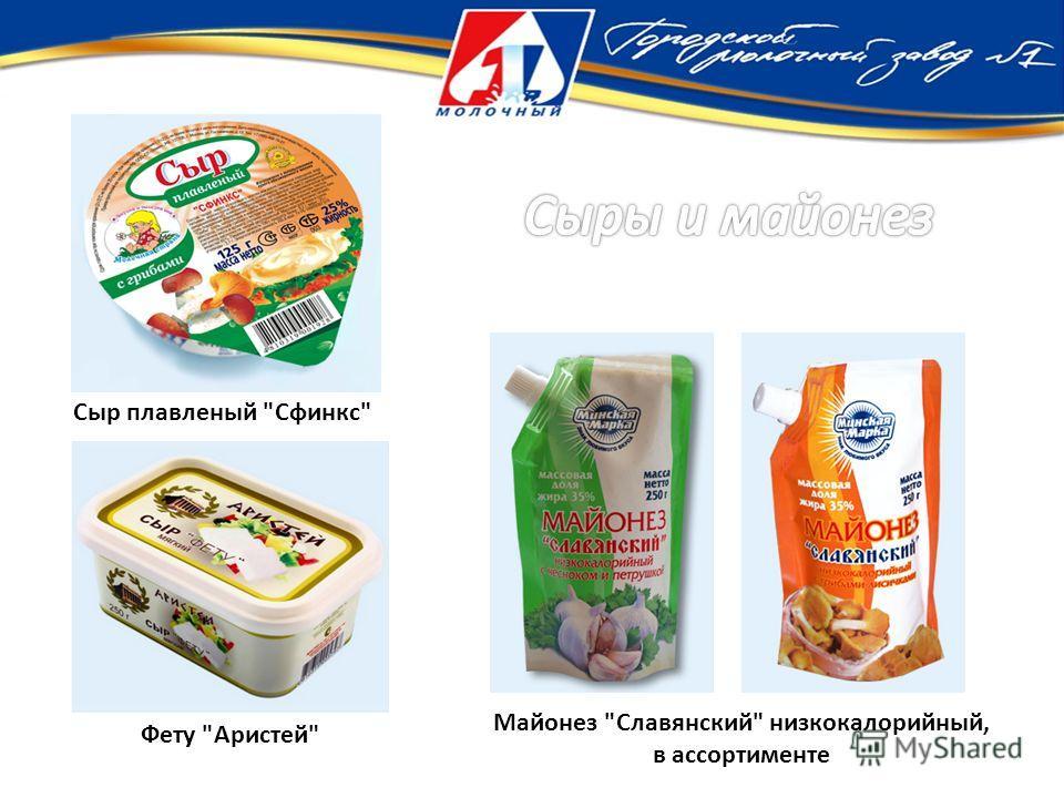 Майонез Славянский низкокалорийный, в ассортименте Сыр плавленый Сфинкс Фету Аристей