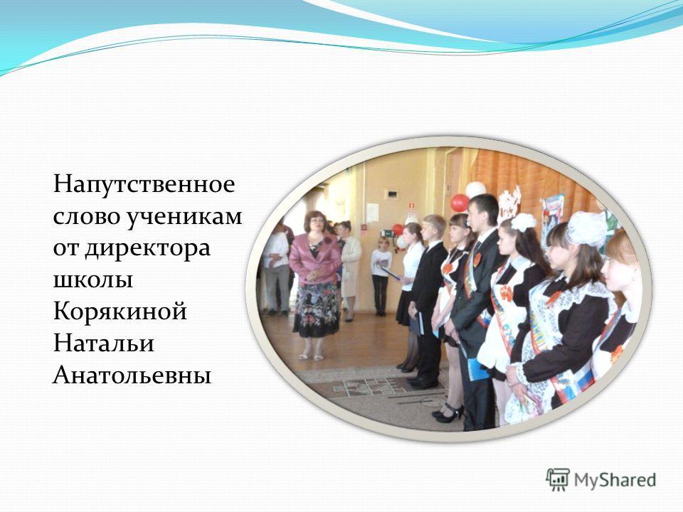Напутственное слово ученикам от директора школы Корякиной Натальи Анатольевны