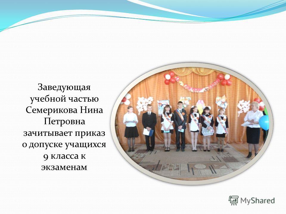 Заведующая учебной частью Семерикова Нина Петровна зачитывает приказ о допуске учащихся 9 класса к экзаменам