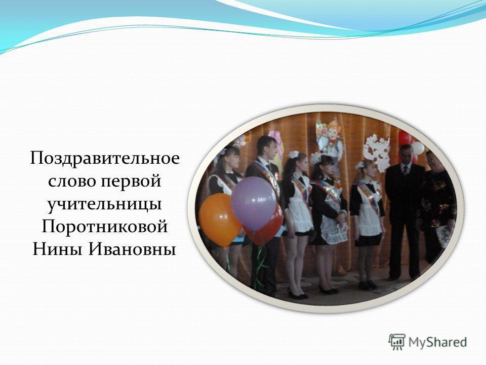 Поздравительное слово первой учительницы Поротниковой Нины Ивановны