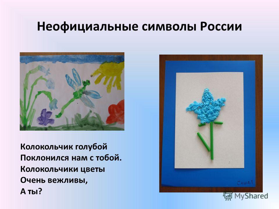 Неофициальные символы России Колокольчик голубой Поклонился нам с тобой. Колокольчики цветы Очень вежливы, А ты?