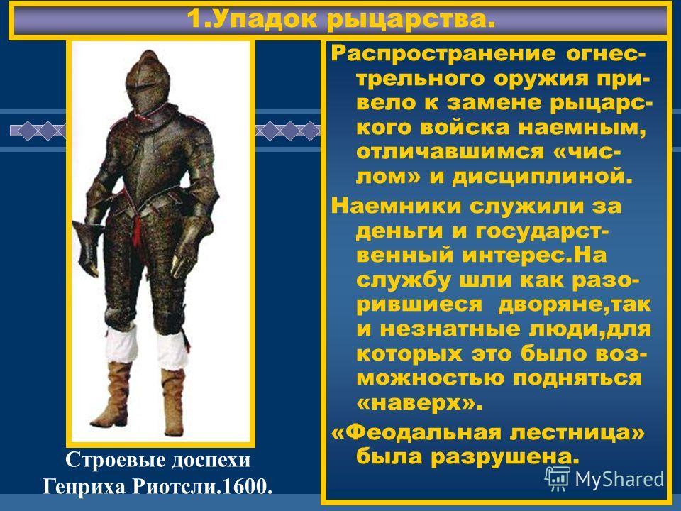 ЖДЕМ ВАС! Распространение огнестрельного оружия при- вело к замене рыцарского войска наемным, отличавшимся «чис- лом» и дисциплиной. Наемники служили за деньги и государственный интерес.На службу шли как разорившиеся дворяне,так и незнатные люди,для