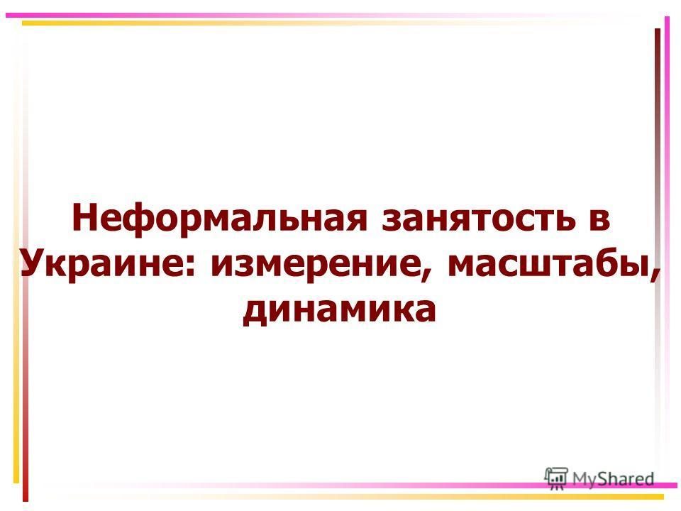 Неформальная занятость в Украине: измерение, масштабы, динамика