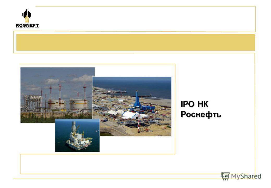 IPO НК Роснефть