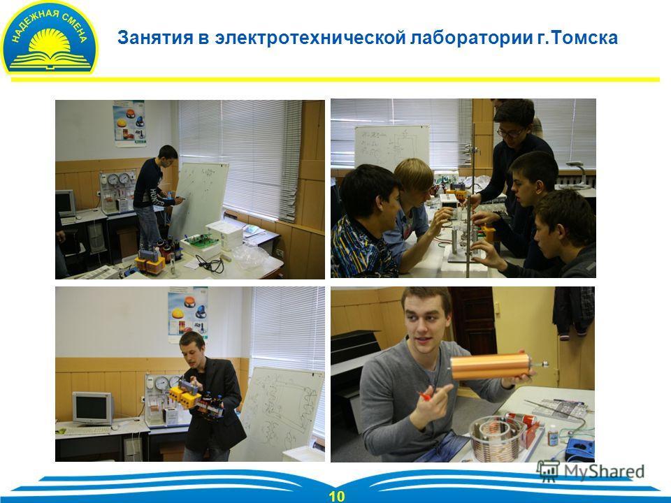 10 Занятия в электротехнической лаборатории г.Томска
