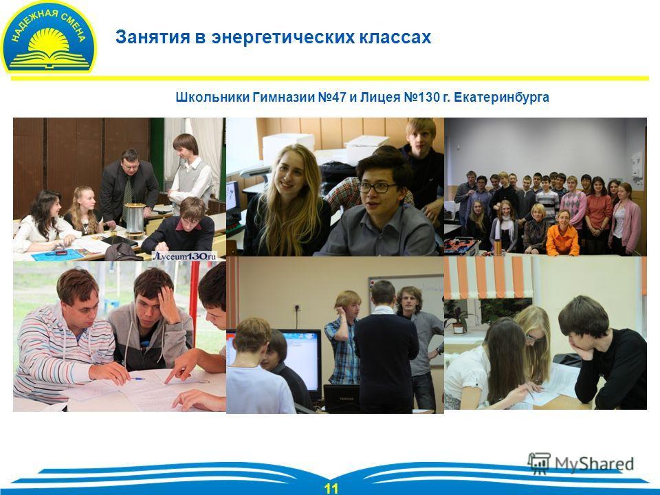 11 Занятия в энергетических классах Школьники Гимназии 47 и Лицея 130 г. Екатеринбурга
