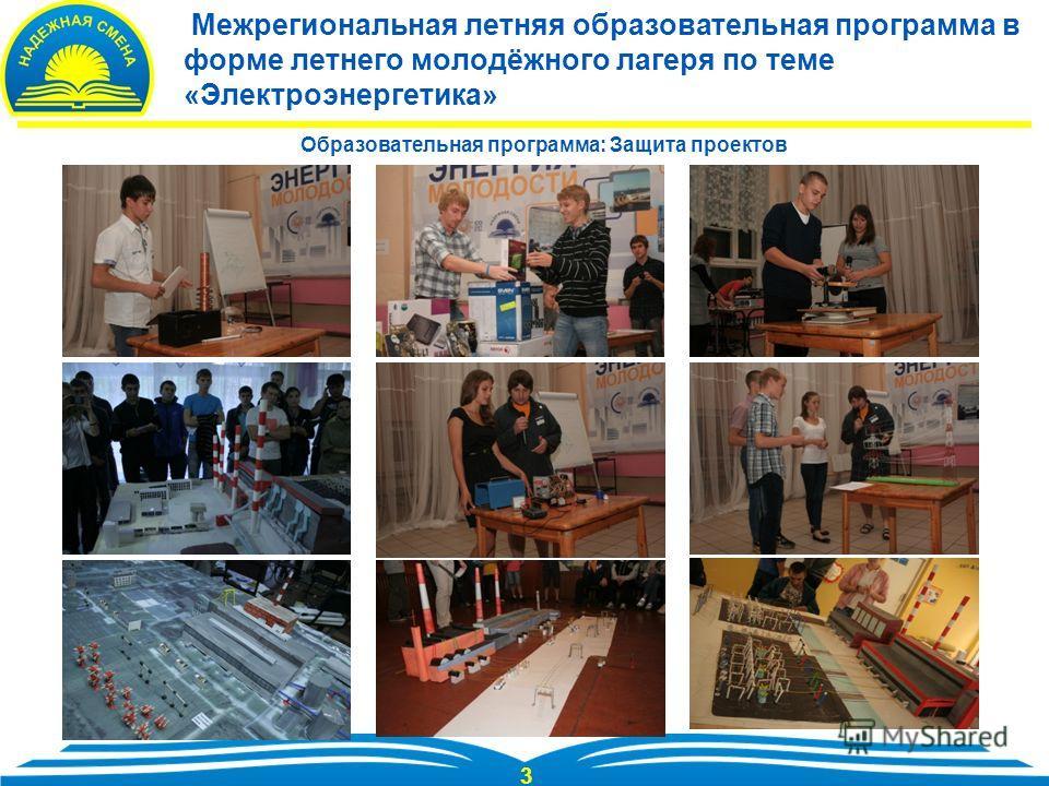 3 Межрегиональная летняя образовательная программа в форме летнего молодёжного лагеря по теме «Электроэнергетика» Образовательная программа: Защита проектов