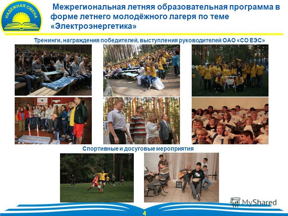 4 Межрегиональная летняя образовательная программа в форме летнего молодёжного лагеря по теме «Электроэнергетика» Тренинги, награждения победителей, выступления руководителей ОАО «СО ЕЭС» Спортивные и досуговые мероприятия