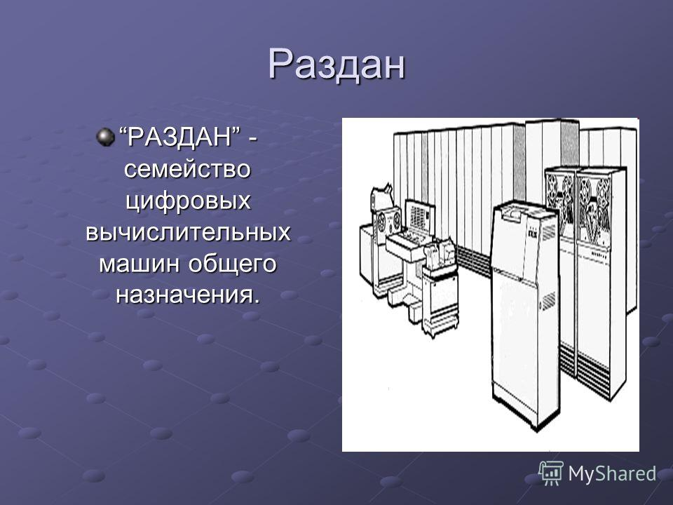 Раздан РАЗДАН - семейство цифровых вычислительных машин общего назначения.