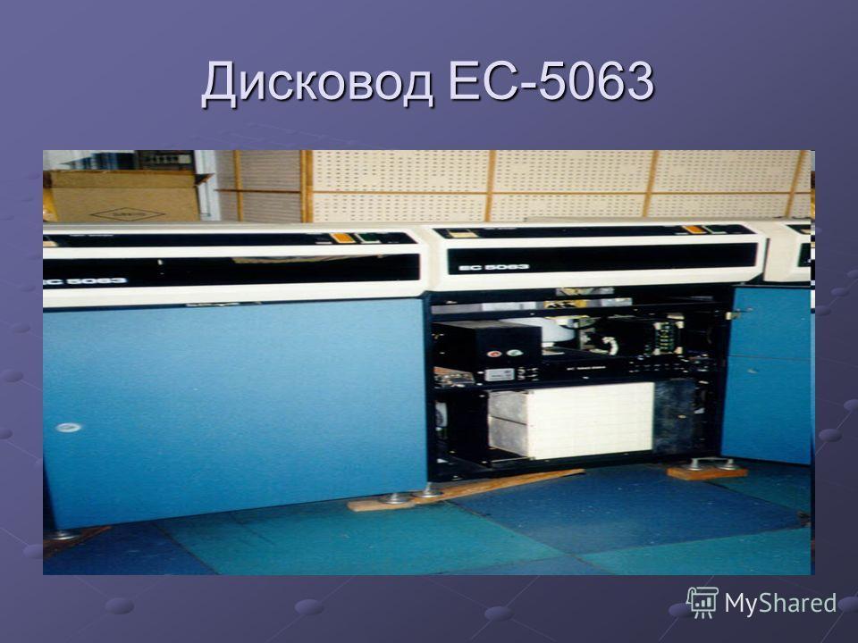 Дисковод ЕС-5063