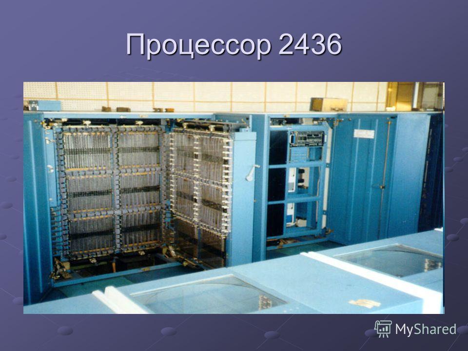 Процессор 2436