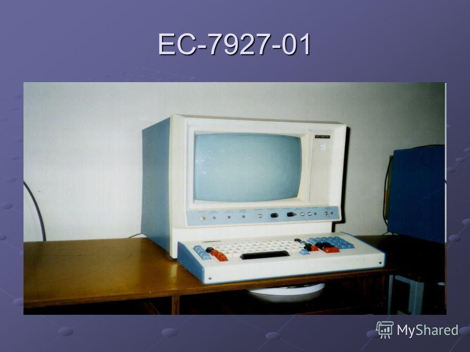 ЕС-7927-01