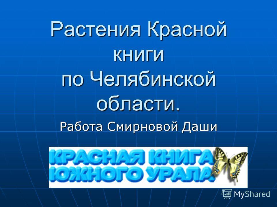 Растения Красной книги по Челябинской области. Работа Смирновой Даши