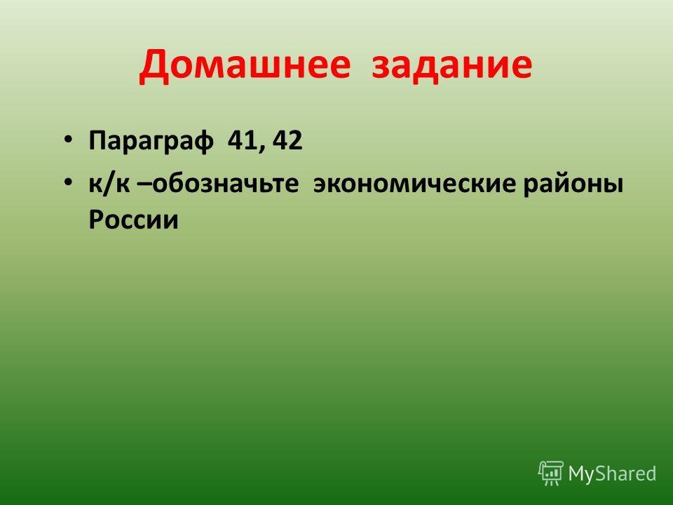 Домашнее задание Параграф 41, 42 к/к –обозначьте экономические районы России