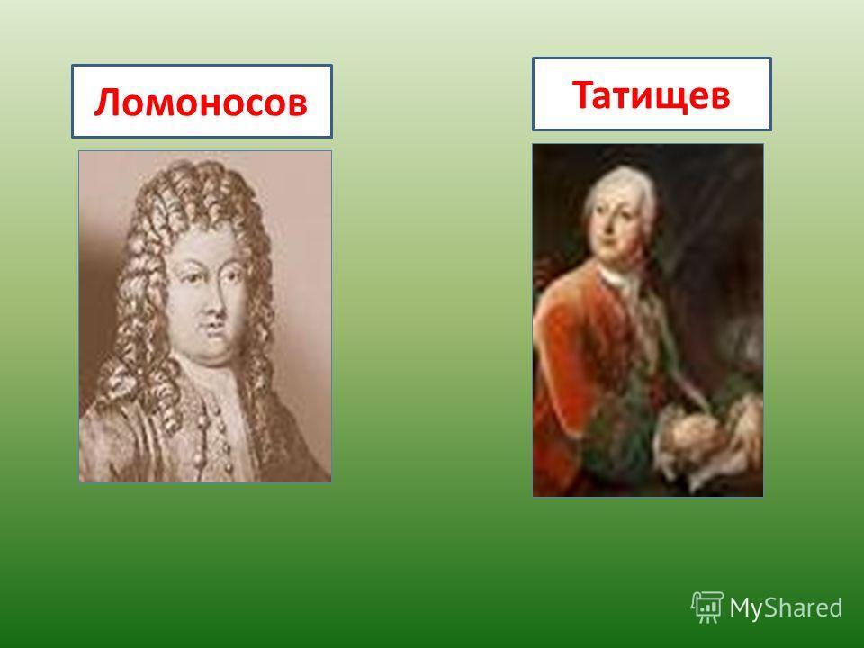 Ломоносов Татищев