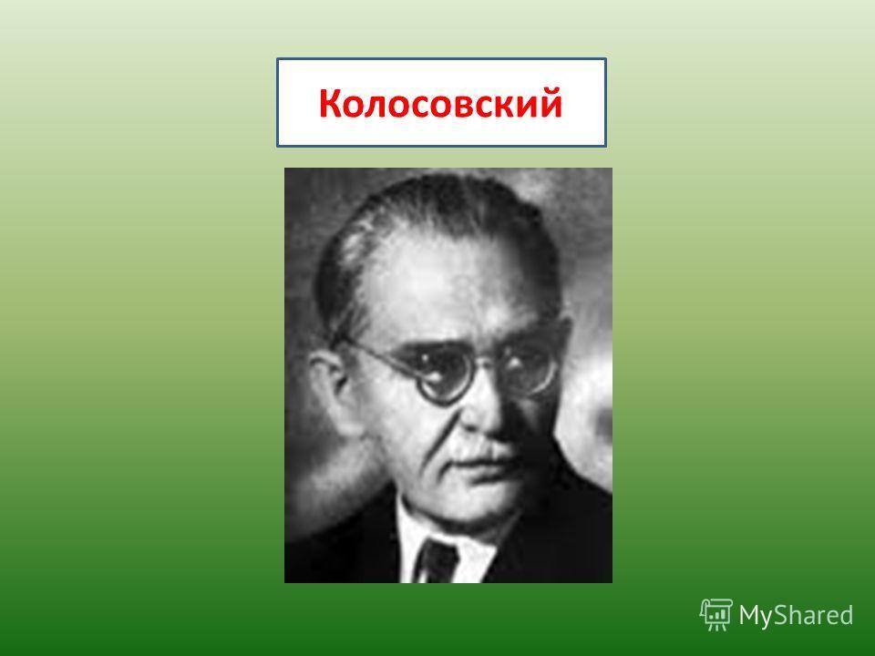 Колосовский