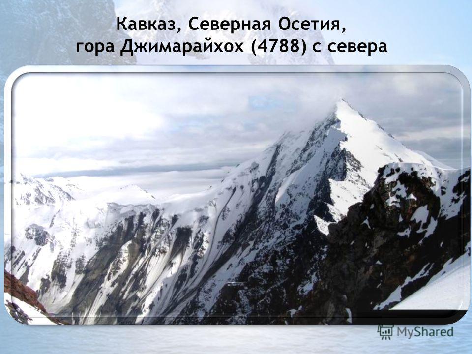 Кавказ, Северная Осетия, гора Джимарайхох (4788) с севера