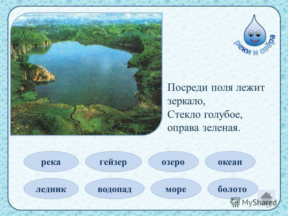 Посреди поля лежит зеркало, Стекло голубое, оправа зеленая. река ледник гейзер водопад озеро море океан болото 13