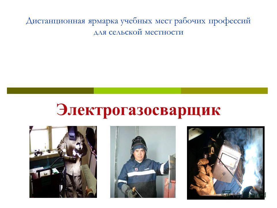 Дистанционная ярмарка учебных мест рабочих профессий для сельской местности Электрогазосварщик